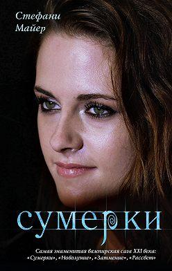 Стефани Майер - Сумерки