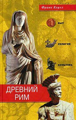 Франк Коуэл - Древний Рим. Быт, религия, культура