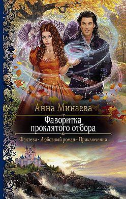 Анна Минаева - Фаворитка проклятого отбора