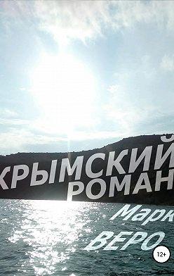 Марк Веро - Крымский роман