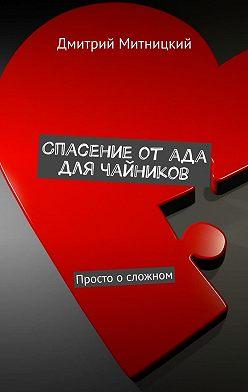 Дмитрий Митницкий - Спасение отада для чайников. Просто осложном