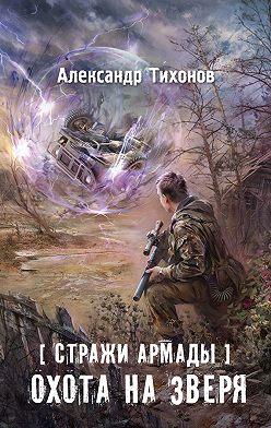 Александр Тихонов - Стражи Армады. Охота на зверя