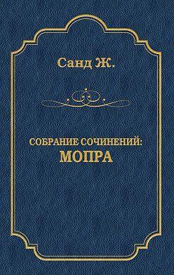 Жорж Санд - Мопра