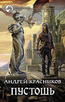 Андрей Красников - Пустошь