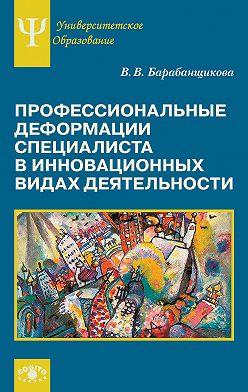 Валентина Барабанщикова - Профессиональные деформации специалиста в инновационных видах деятельности