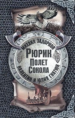 Михаил Задорнов - Рюрик. Полёт сокола