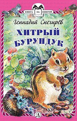 Геннадий Снегирев - Хитрый бурундук
