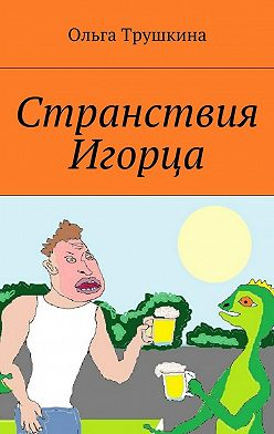 Ольга Трушкина - Странствия Игорца