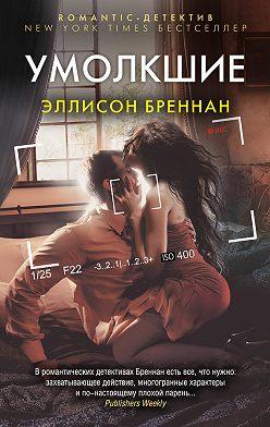 Эллисон Бреннан - Умолкшие