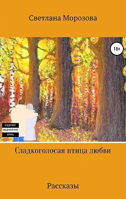 Светлана Морозова - Сладкоголосая птица любви