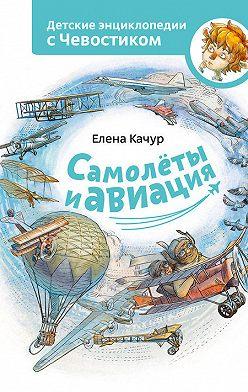 Елена Качур - Самолёты и авиация