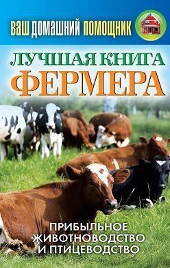 Олег Нестеров - Лучшая книга фермера. Прибыльное животноводство и птицеводство