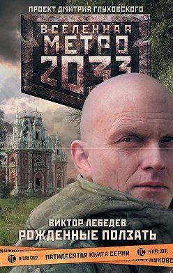 Виктор Лебедев - Метро 2033: Рожденные ползать