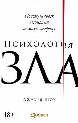 Джулия Шоу - Психология зла