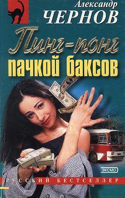 Александр Чернов - Пинг-понг пачкой баксов