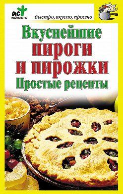 Неустановленный автор - Вкуснейшие пироги и пирожки. Простые рецепты