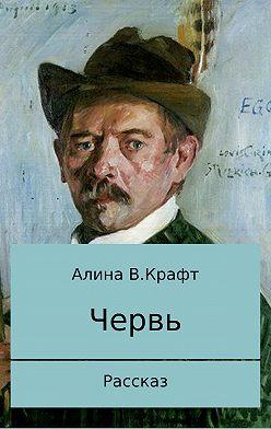 Алина Крафт - Червь