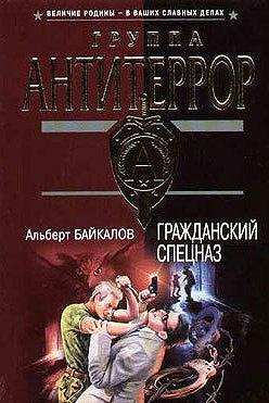 Альберт Байкалов - Гражданский спецназ