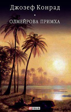 Джозеф Конрад - Олмейрова примха