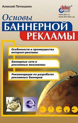 Алексей Петюшкин - Основы баннерной рекламы
