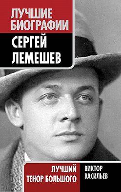 Виктор Васильев - Сергей Лемешев. Лучший тенор Большого