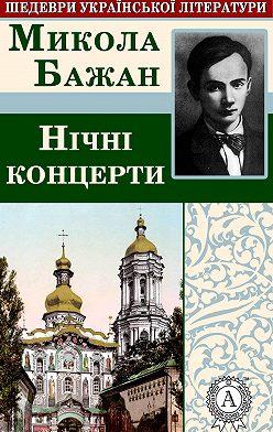 Микола Бажан - Нічні концерти