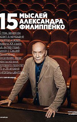 Саша Филипенко - 15 мыслей Александра Филиппенко