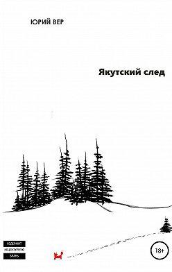 Юрий Вер - Якутский след