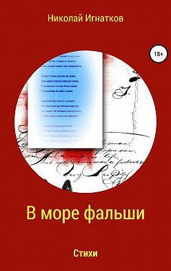 Николай Игнатков - В море фальши. Книга стихотворений