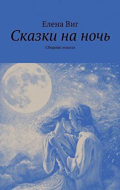 Елена Виг - Сказки наночь. Сборник новелл