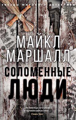 Майкл Маршалл Смит - Соломенные люди