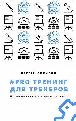 Сергей Сикирин - #PRO ТРЕНИНГ ДЛЯ ТРЕНЕРОВ