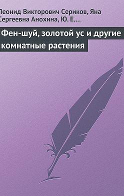 Леонид Сериков - Фен-шуй, золотой ус и другие комнатные растения