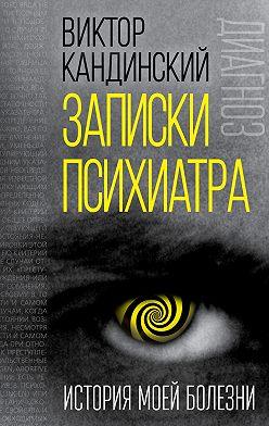 Виктор Кандинский - Записки психиатра. История моей болезни
