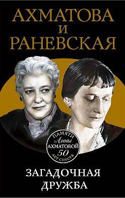 Вера Брем - Ахматова и Раневская. Загадочная дружба