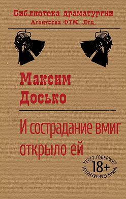 Максим Досько - И сострадание вмиг открыло ей