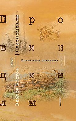 Виктор Кустов - Провинициалы. Книга 1. Одиночное плавание