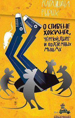 Катажина Рырых - О Стивене Хокинге, Чёрной Дыре и Подземных Мышах