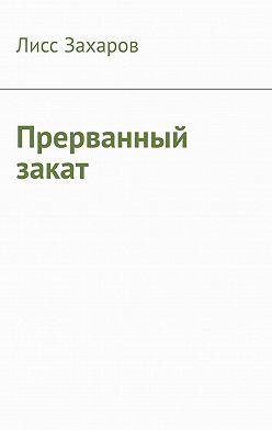 Лисс Захаров - Прерванный закат