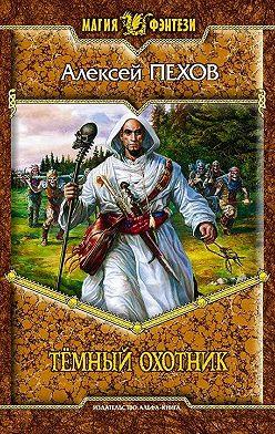 Алексей Пехов - Тёмный охотник (сборник)