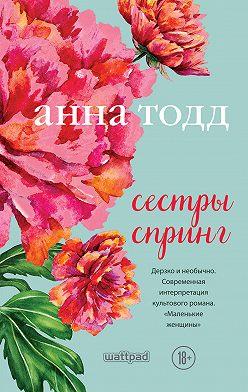Анна Тодд - Сестры Спринг