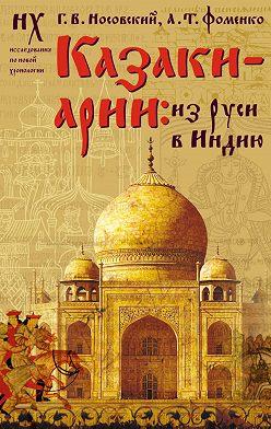 Глеб Носовский - Казаки-арии. Из Руси в Индию