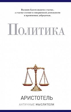 Аристотель - Политика (сборник)