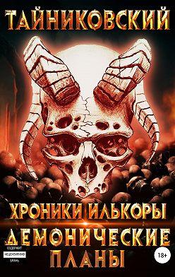 Тайниковский - Хроники Илькоры. Демонические планы