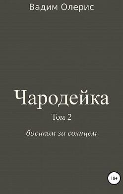 Вадим Олерис - Чародейка 2