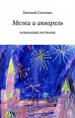 Евгений Стасенко - Мелки и акварель. Развивающее Рисование