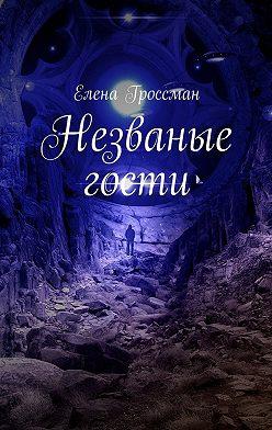Елена Гроссман - Незваные гости