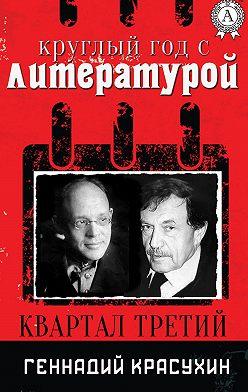 Геннадий Красухин - Круглый год с литературой. Квартал третий
