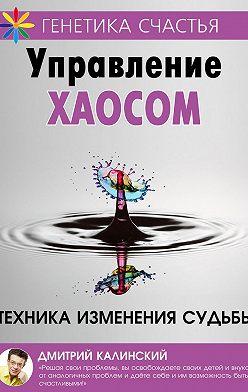 Дмитрий Калинский - Управление хаосом