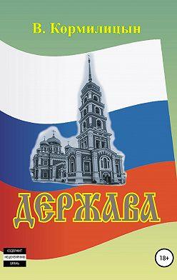 Валерий Кормилицын - Держава том 2